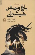 باغوحش شیشهای (ترجمه:امیرمحمد جوادی)