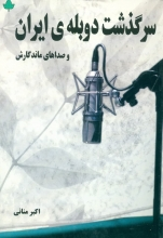 سرگذشت دوبلهی ایران