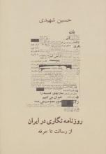 روزنامهنگاری در ایران