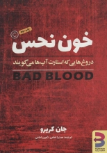 خون نحس