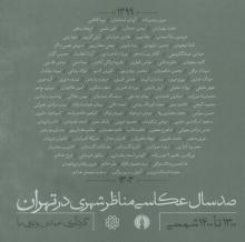 صد سال عکاسی مناظر شهری در تهران
