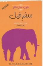 سفر فیل (ترجمه: زهرا رهبانی)