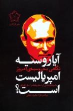 آیا روسیه امپریالیست است؟