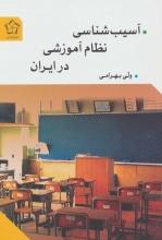 آسیبشناسی نظام آموزشی در ایران