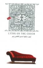 دروغگویی روی مبل (ترجمه:حسین کاظمییزدی)