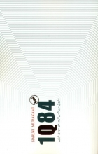 1Q84 (3 جلدی)(ترجمه:مهدی غبرایی)