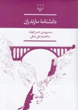 دانشنامهی مازندران (3جلدی)