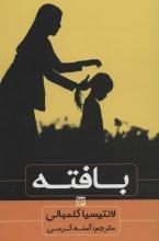 بافته (ترجمه:آمنه کرمی)
