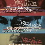 دوره گزیده آثار جبران خلیل جبران (عارفانهها،جاودانهها،عاشقانهها)