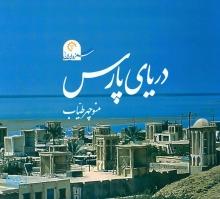 دریای پارس (فارسی)(سفر در ایران 1)