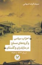 احزاب سیاسی و گروههای مسلح در مازندران و گلستان