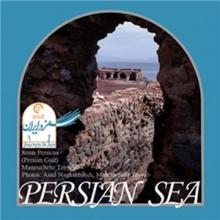 دریای پارس (انگلیسی)