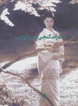 خاطرات کنجی میزوگوچی