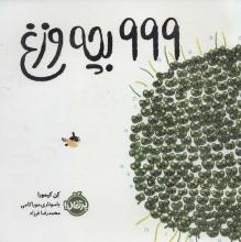 999 بچه وزغ