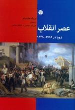 عصر انقلاب اروپا در 1789 - 1848 (50 درصد تخفیف ویژه)