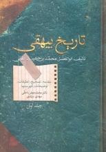 تاریخ بیهقی (2 جلدی)