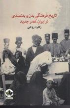 تاریخ فرهنگی بدن و بدنمندی در ایران عصر جدید