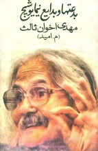 بدعتها و بدایع نیما یوشیج