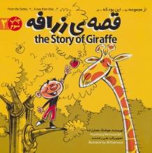 قصهی زرافه