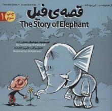 قصهی فیل