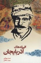 افسانههای آذربایجان