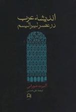 اندیشهی عرب در عصر لیبرالیسم