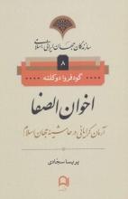اخوان الصفا : آرمانگرایانی در حاشیهی جهان اسلام