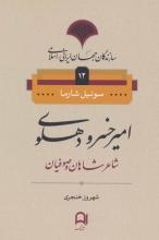 امیرخسرو دهلوی : شاعر شاهان و صوفیان