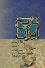 تاریخ ایران (قبل از اسلام ،بعد از اسلام)