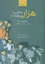 هزار حکایت صوفیان (2جلدی)