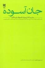 جان آسوده (سه رساله از میراث تصوف شبهقاره)