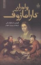 برادران کارامازوف (2جلدی)(ترجمه:پرویز شهدی)
