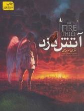 آتشدزد 1