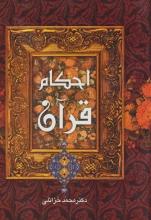 احکام قرآن