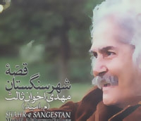 قصهی شهر سنگستان (نمایش شعر)
