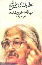 عطا و لقای نیما یوشیج