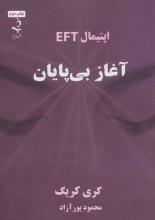 آغاز بیپایان (اپتیمال EFT)