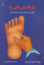 بازتابدرمانی پا