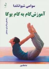 آموزش گامبهگام یوگا