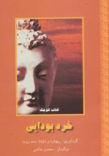 خرد بودایی