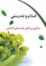 اسلام و تندرستی
