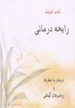 رایحهدرمانی (کتاب کوچک)