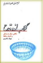 گلاب اندر قدح (نگاهی ديگر به زندگی و اشعار حافظ)