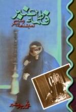 فاطمهی عنبر (و سه نمایشنامهی ديگر)