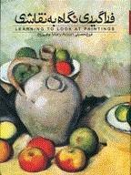 فراگیری نگاه به نقاشی