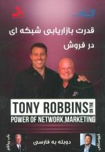 قدرت بازاریابی شبکهای در فروش