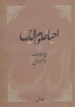 احیاء علومالدین (ربع عبادات،عادات،منجیات،مهلکات)(4جلدی)