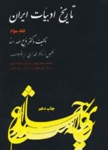 تاریخ ادبیات ایران 3 (خلاصهی جلد چهارم)