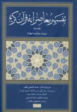 تفسیر معاصرانهی قرآن کریم (جلد دوم)