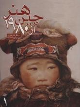 هنر چین از 1980 (2 جلدی)
